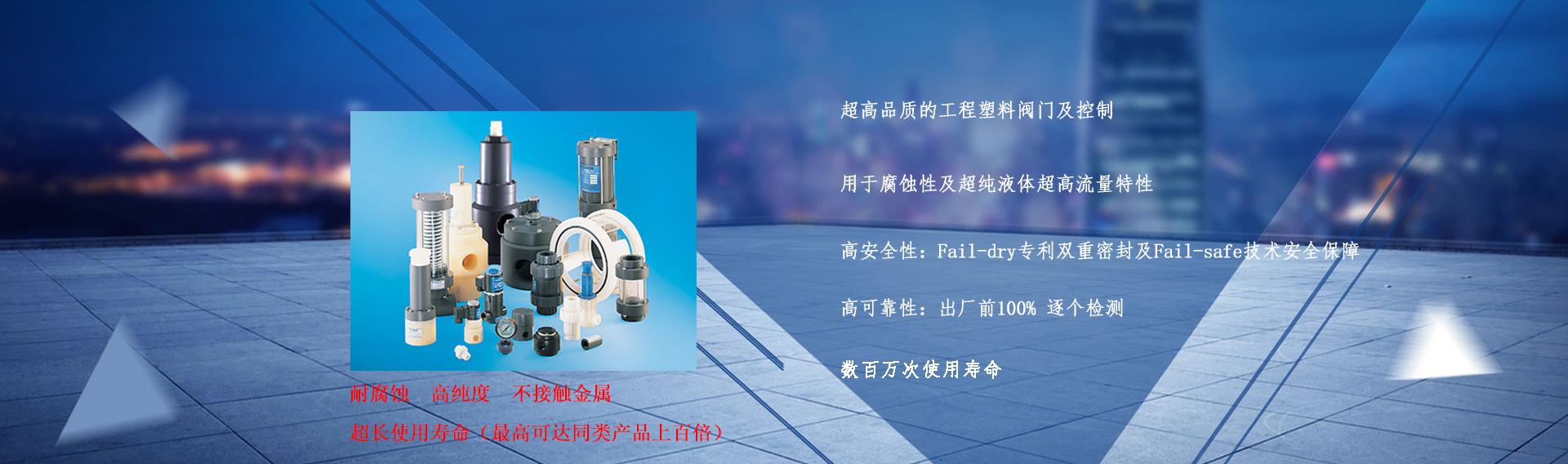 进口半导体专用工程塑料阀门
