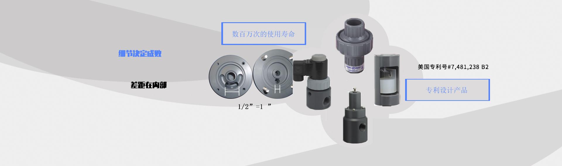 进口超纯专用工程塑料阀门