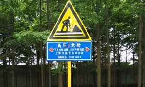 玻璃钢模压警示牌告示牌警告牌