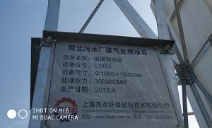 上海玻璃钢生物除臭塔