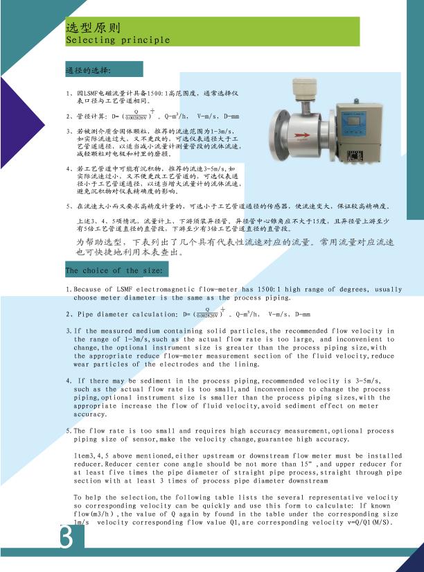 上海亮点环保电磁流量计目录4.jpg